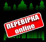 Перевірка деревини on-line